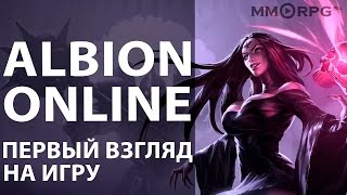Albion Online. Первый взгляд на игру.