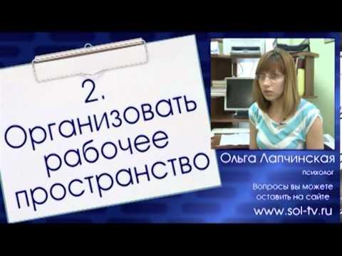 психолог Ольга Лапчинская учит детей делать домашние задания