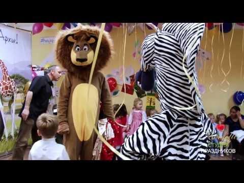 День рождения Мадагаскар. Аниматоры на детский праздник