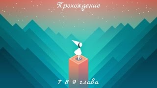 Monument Valley прохождение 7, 8, 9 главы