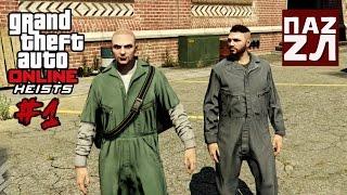 GTA 5 ОГРАБЛЕНИЯ - Первый запуск. Подготовка к налету. Нововведения. (GTA Online Heists)