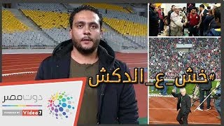 دوت مصر | الدكش يكشف ما فعله تريزيجيه بعد إحرازه الهدف ورد فعل صلاح