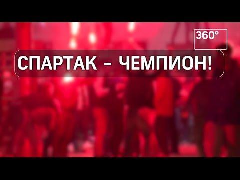 ФК Спартак стал чемпионом России