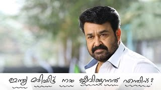 Mohanlal writes an Emotional Blogs on JNU Row