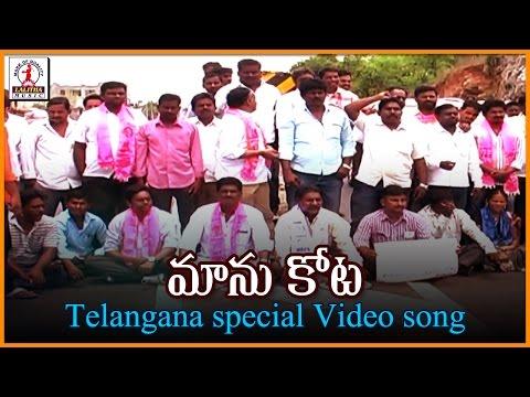 Telangana Special Video Songs | Poru Cheyaa Podamu Telugu Song | Lalitha Audios And videos