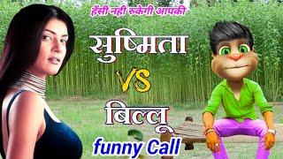 सुष्मिता सेन VS बिल्लू   Sushmita sen ki very funny call talking tom sushmita sen all song