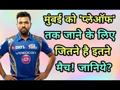 IPL 2018: Mumbai Indians को Playoff तक जाने के लिए जितने है इतने मैच | Cricket News Today