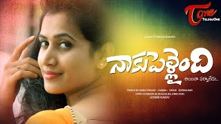Download Naaku Pellaindi - Aina Paravaledu | Telugu Short Film 2016 | Directed by Gowri Naidu | #ShortFilms 3Gp Mp4