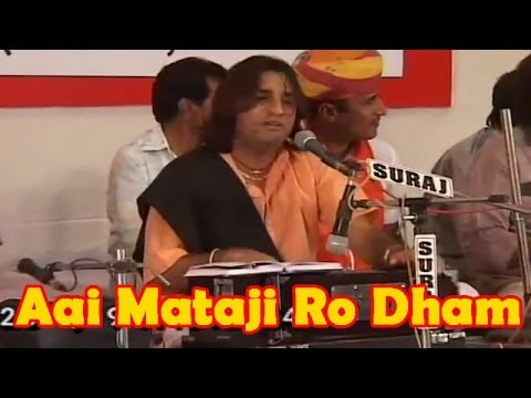 Prakash Mali New Bhajan 2014 | Aai Mataji Ro Dham | Marwadi Song video