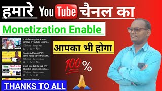 My monetization is Enabled on Youtube channel in 10 manth || 💥💥