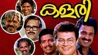 Mayamohini - Kalari Malayalam Full Length Comedy Movie (1991)