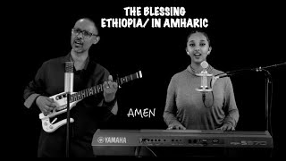 "G&B Song of the Week ""The Lord Bless You"" ዘኍ 6:24-26(Numbers 6:24-25).Amharic cover by G&B Family"