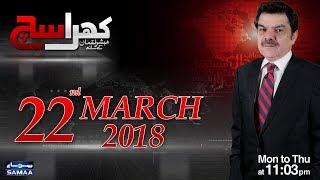 Khara Sach | Mubashir Lucman | SAMAA TV | 22 March 2018