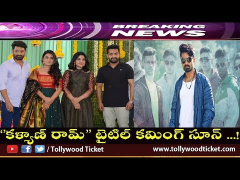 ''టైటిల్'' కమింగ్ సూన్ ...! Kalyanram new movie || Tollywood Ticket