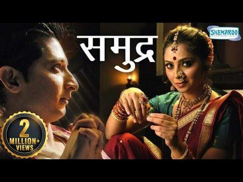 Samudra(HD)  Popular Marathi Movie  Mohan Agashe   Sonalee Kulkarni  Sachit Patil   Anand Abhyankar  thumbnail