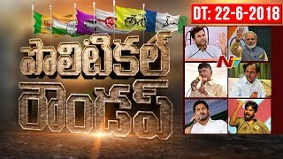 NTV Political Roundup 22nd June 2018 | Congress | TRS | TDP | YSRCP | BJP | Janasena | NTV