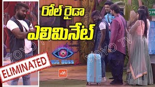 Bigg Boss 2 Telugu 15th Week Elimination | Roll Rida Elimination | Kaushal Army | Star Maa