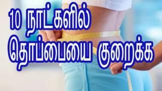 10 நாட்களில் தொப்பையை குறைக்க thoppai kuraiya food in tamil | thoppai kuraiya exercise