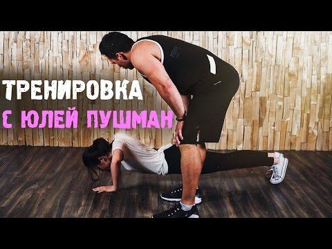 Тренировка для всего тела с ЮЛЕЙ ПУШМАН / ФУЛБОДИ