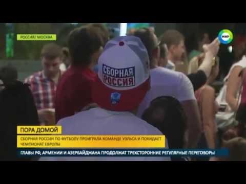 «Это позор!» Болельщики об игре Россия - Уэльс