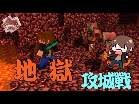 【巧克力】『Minecraft 1.9:殲滅攻城戰 特殊賽』 - 地獄攻城戰
