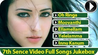 7th Sense - 7th Sence ★ Malayalam Movie 2013 ★ Video Songs Jukebox ★ Suriya ★ Shruti Haasan [HD]