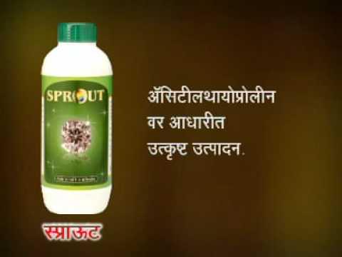 Agri Search India Pvt Ltd micronutrient biopesticides amino acids.DAT