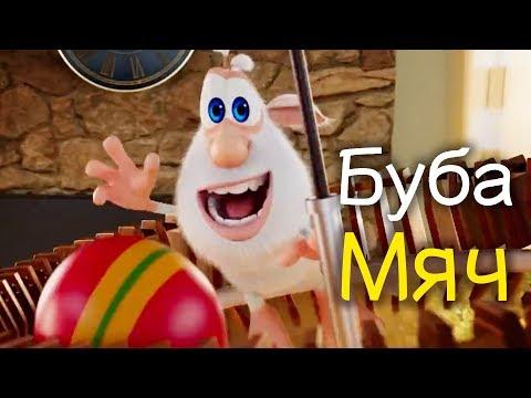 Буба - Мяч (32 серия) от KEDOO мультфильмы для детей