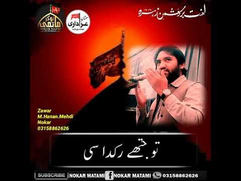 Zakir Malik Muntazir Mehdi   WhatsApp Status 2020   Masiab  