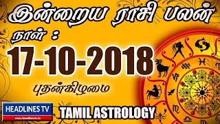 17-10-2018 இன்றைய ராசி பலன் | indraya rasi palan 17th October | இன்றைய ராசி பலன் 17-10-2018
