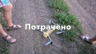 Я сделаль: Quadcopter v1.0
