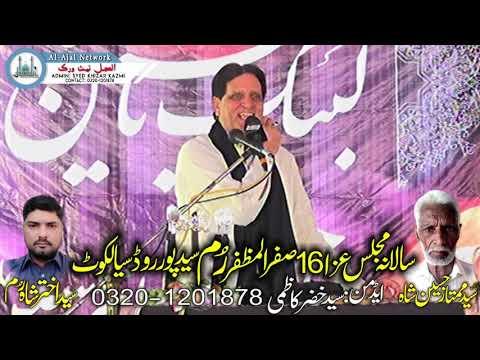 Zakir Syed zaigham Abbas Shah 16 safar Rum Said pur Sialkot