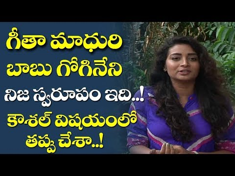 Bigg Boss 2 Contestant Bhanu Sree About Clash with Kaushal | GeethaMadhuri | Babu Gogineni