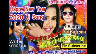 Happy New Year 2018 || Bhojpuri Dj Song || Sona Singh Surila || Naya Saal Aail Ba