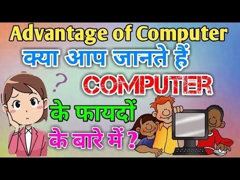 Advantages Of Computer in hindi !! क्या आप जानते हैं कम्प्यूटर के फायदे ?