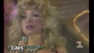 Ирина Аллегрова - Ты мне нужен