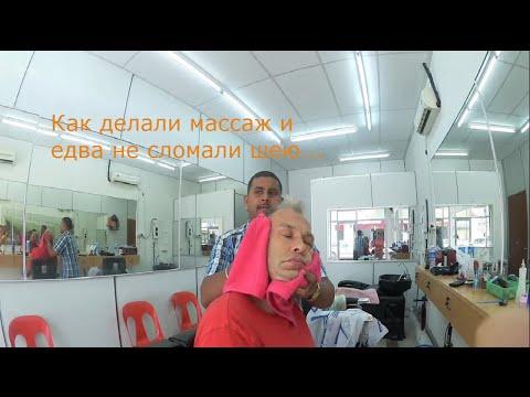 Как делали массаж головы и едва не сломали шею