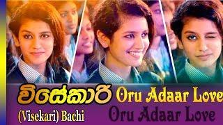💖 Priya Prakash Varrier 💖 | New Love Video  Song | විසේකාරි (Visekari) Bachi