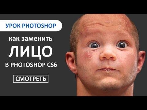 Как заменить лицо в Photoshop за 2 минуты