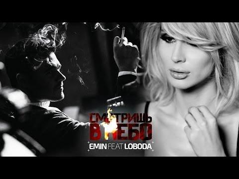 Emin feat. LOBODA - Смотришь в небо