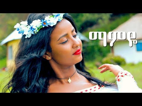 Fikremariam Gebru - Mamye | ማምዬ - New Ethiopian Music 2017 (Official Video)