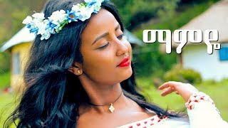 Fikremariam Gebru - Mamye (Ethiopian Music)