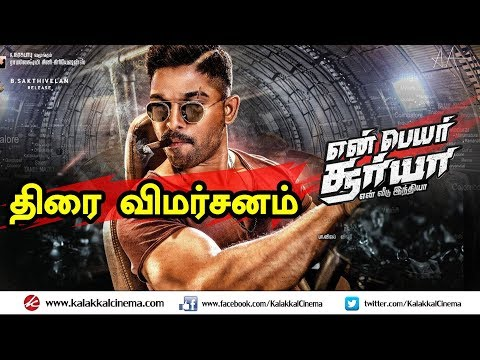 En Peyar Surya En Veedu India Movie Review | Tamil Review | Allu Arjun | kalakkalCinema
