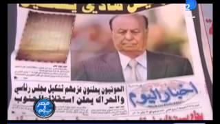 مصر فى يوم يرصد سقوط اليمن فى فخ الانفصال