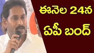 YS Jagan Calls for AP Bandh on July 24 Over Special Status | Chandrababu