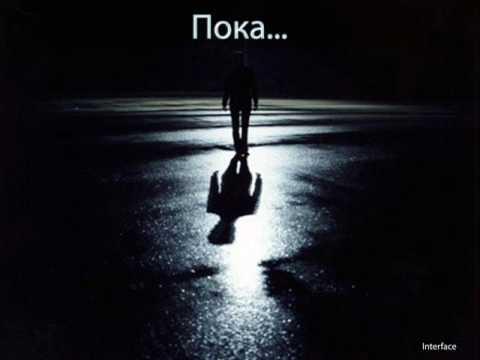 Алёна Свиридова - Пока