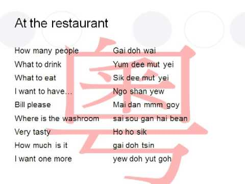 The Chinese language: Learn Cantonese Phrases For Beginners: At the ...