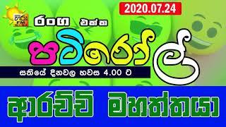 HIRUFM PATIROLL FRIDAY SPECIAL 2020 07 24 ARACHCHI MAHATHTHAYA