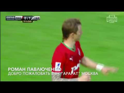 Роман Павлюченко, добро пожаловать в ФК Арарат Москва