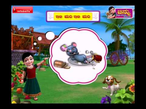 Infobells - Kannada Rhymes - Chinnu 3d Animated video